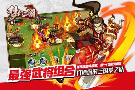 梦幻三国for iPhone5.1(动作冒险) - 截图1