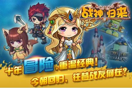 战神归来for iPhone5.0(角色情景) - 截图1