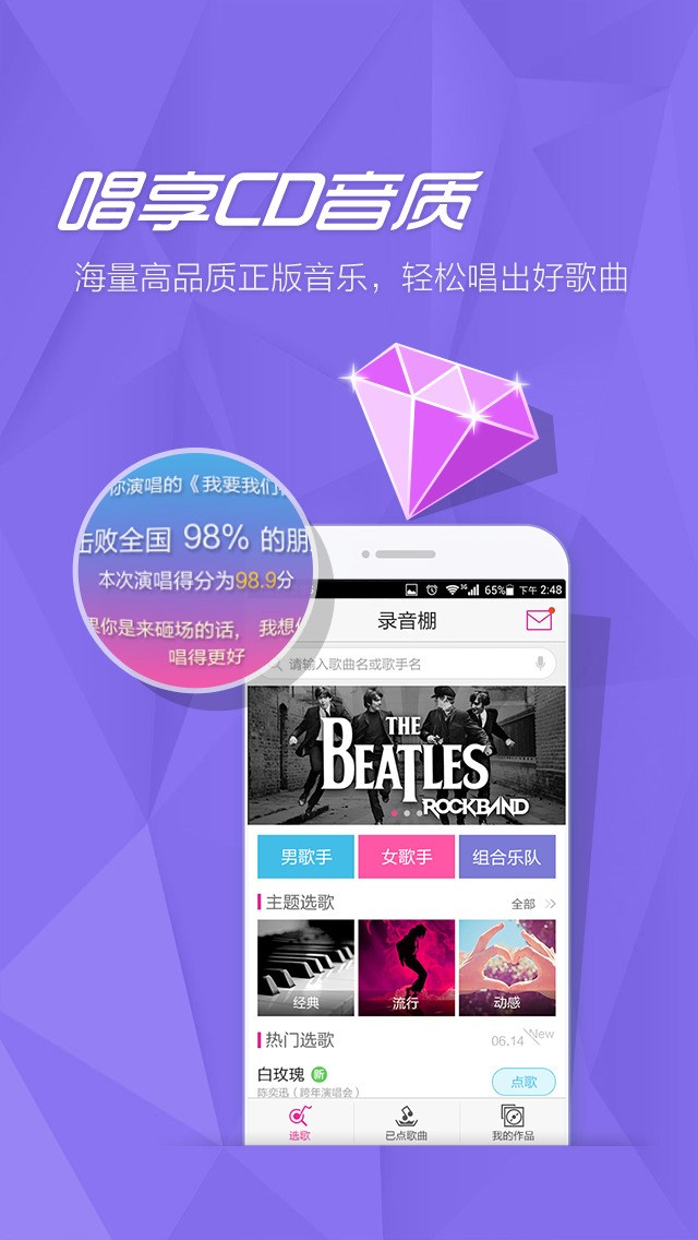 咪咕爱唱for Android3.9.45(唱歌交友) - 截图1