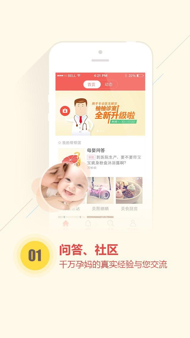 柚柚育儿for Android4.0(母婴交流) - 截图1