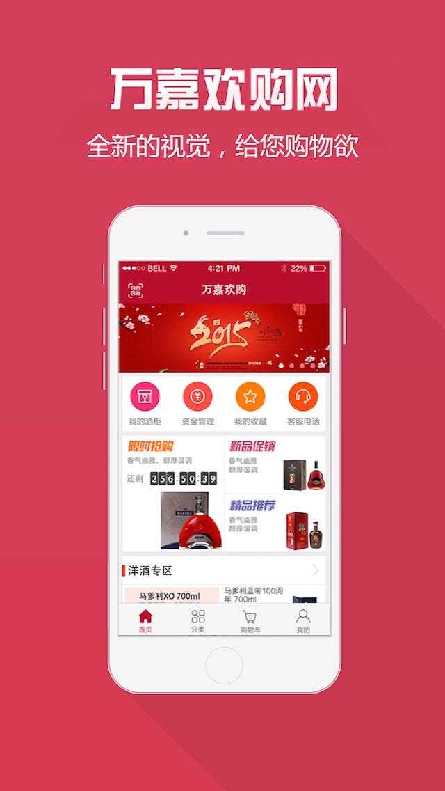 万嘉欢购for Android3.0.3(酒品商城) - 截图1