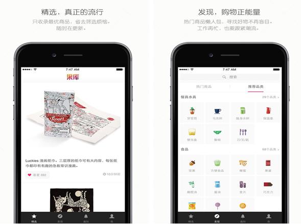 果库for iPhone6.0(电商购物) - 截图1