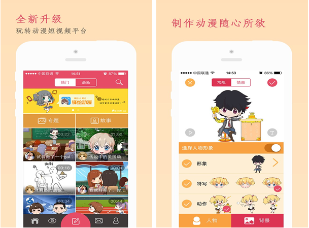 锋绘动漫for iPhone6.0(动漫交友) - 截图1
