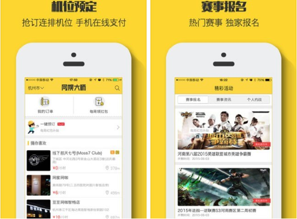 网娱大师for iPhone6.0(网吧订座) - 截图1