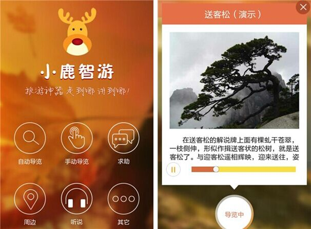 小鹿智游for iPhone(游客社交) - 截图1