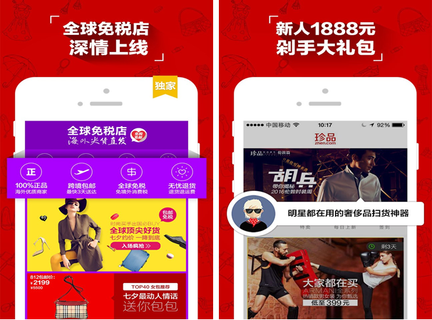 珍品网for iPhone6.0(奢侈品购物) - 截图1