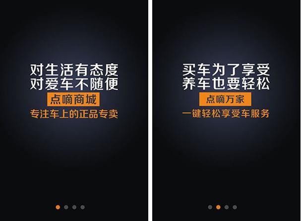 神马嘀嘀for iPhone6.0(汽车服务) - 截图1