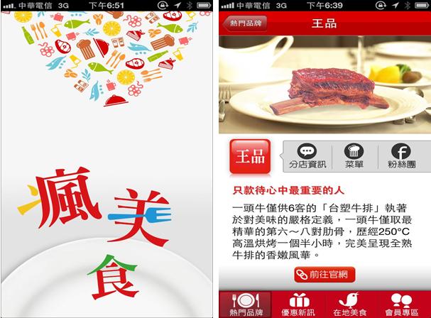 疯美食for iPhone5.0(美食餐厅) - 截图1
