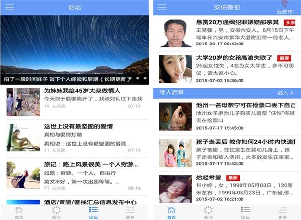 安伯警报for iPhone5.0(寻人社区) - 截图1
