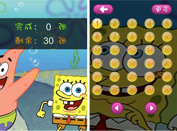 海绵宝宝爱找茬for iPhone5.0(益智找茬) - 截图1