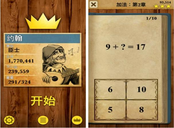 数学之王for iPhone5.0(益智算数) - 截图1