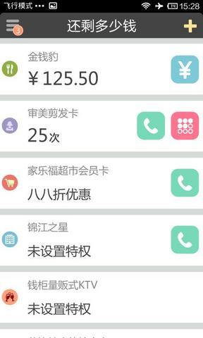 还剩多少钱for Android4.1(理财记账) - 截图1