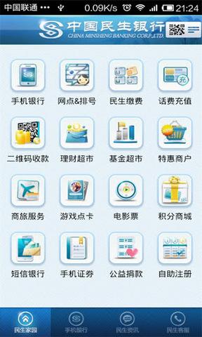 民生银行for Android4.1(手机理财) - 截图1