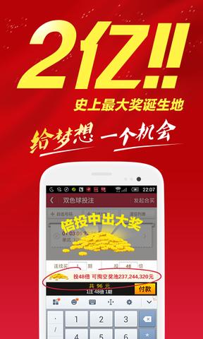 网易彩票for Android4.1(网络购彩) - 截图1