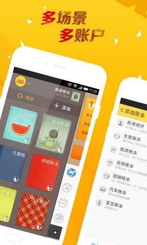 随手记for Android4.1(理财记账) - 截图1