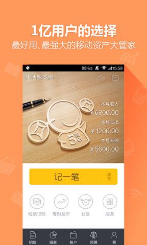 挖财for Android4.1(理财管理) - 截图1