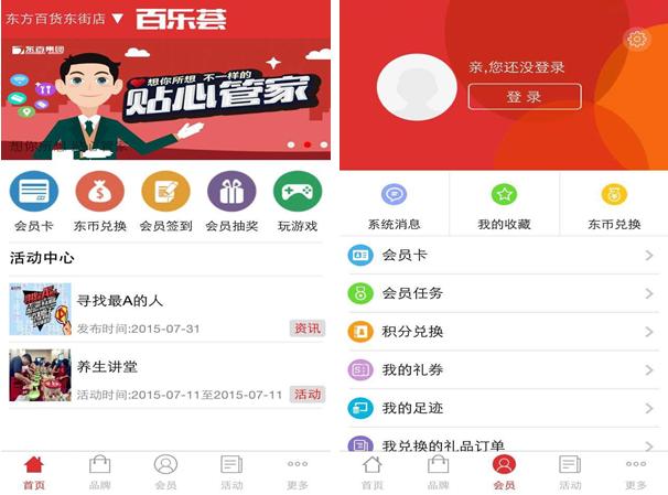 百乐荟for iPhone7.1(会员服务) - 截图1