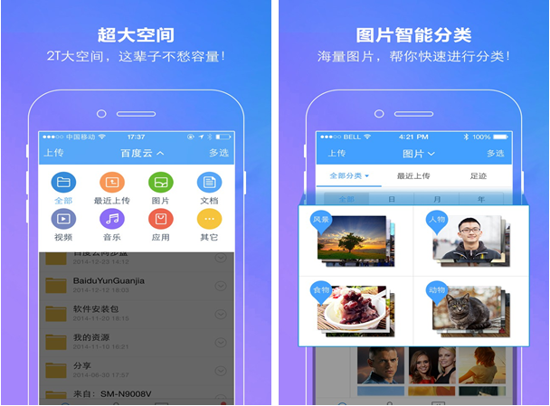 百度云for iPhone7.0(移动网盘) - 截图1