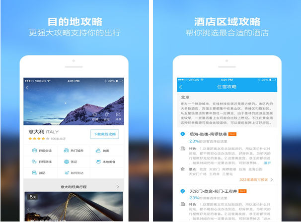 百度旅游for iPhone7.0(旅游助手) - 截图1