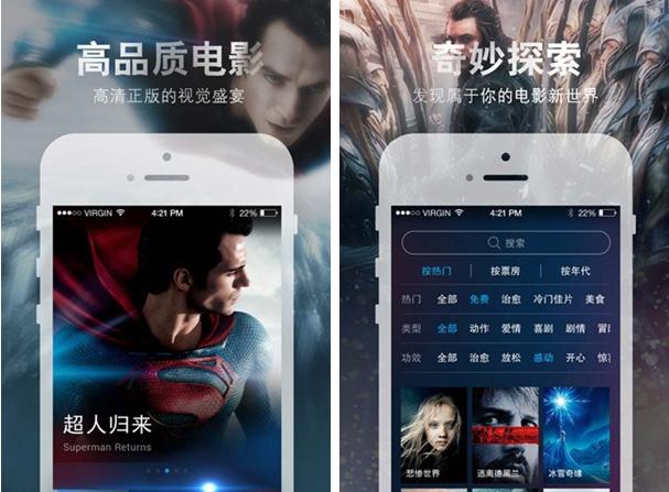 优点电影for iPhone7.0(电影服务) - 截图1