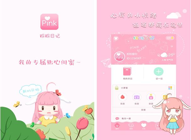 粉粉日记for iPhone6.0(生活记事) - 截图1