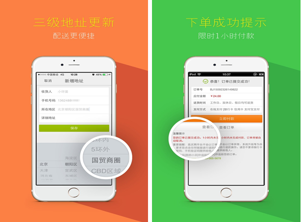 中粮我买网for iPhone5.0(食品购物) - 截图1