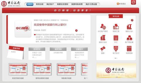 中国银行for Android1.5.26(银行理财) - 截图1