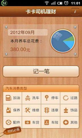 卡卡司机理财for Android4.0(汽车记账) - 截图1