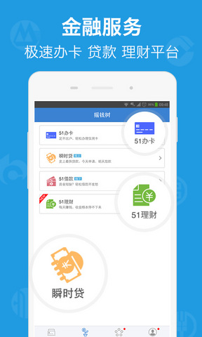 51信用卡管家for Android4.3.1(信用卡管理) - 截图1