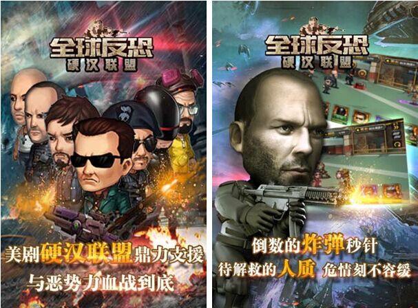 全球反恐HD for iPhone6.0(射击RPG) - 截图1