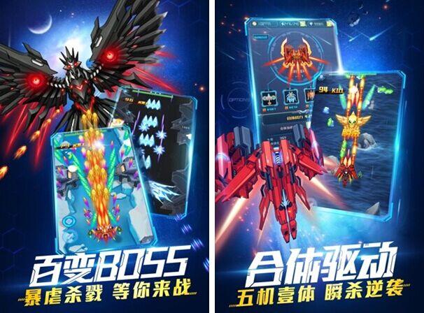 超时空机战for iPhone6.0(飞行射击) - 截图1