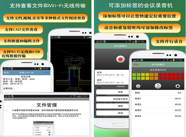 Office办公助手for Android4.1(移动办公) - 截图1