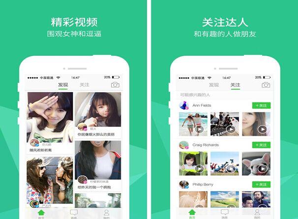 爱奇艺啪啪奇for iPhone7.0(短视频社区) - 截图1
