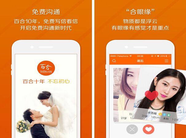百合婚恋交友for iPhone7.0(婚恋交友) - 截图1