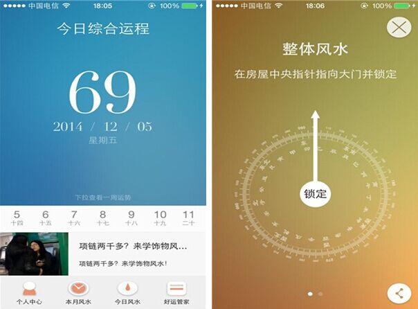 好运日历for iPhone7.0(智能日历) - 截图1