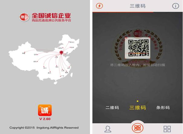 诚品快拍for iPhone7.0(商品查询) - 截图1