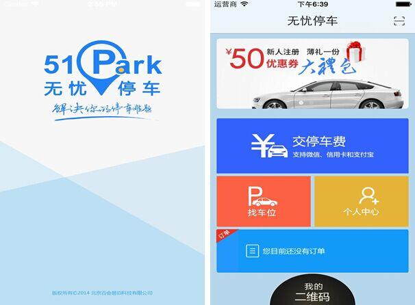 无忧停车for iPhone7.0(智能停车) - 截图1