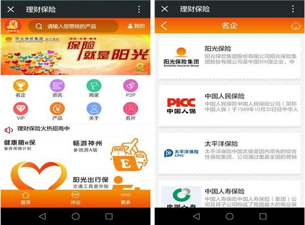 理财保险for iPhone6.0(投资理财) - 截图1