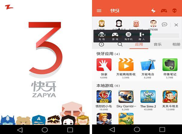 快牙for Android4.1(数据分享) - 截图1