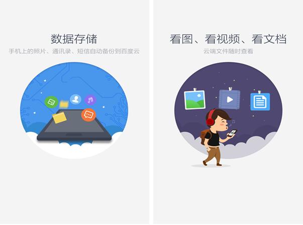 百度云for Android4.1(移动网盘) - 截图1
