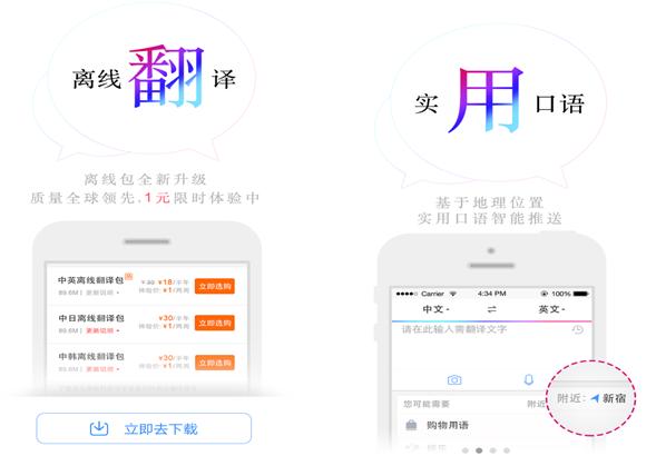 百度翻译for Android4.0.0(掌上翻译) - 截图1