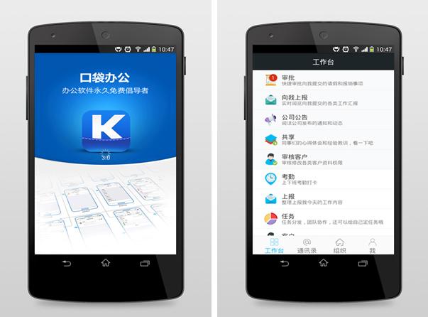 口袋办公for Android4.1(移动办公) - 截图1