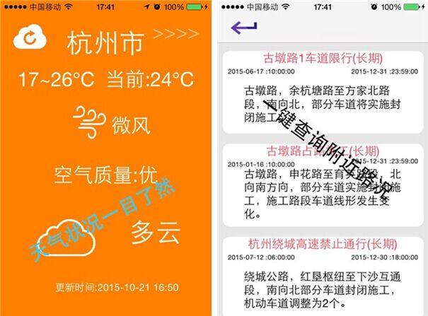 懒人行for iPhone7.1(出行助手) - 截图1