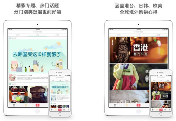 小红书for iPhone7.0(时尚购物) - 截图1
