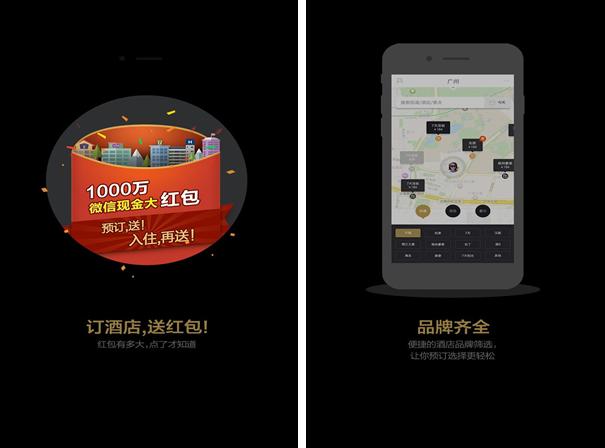 鹰漠旅行for iPhone7.0(酒店住宿) - 截图1