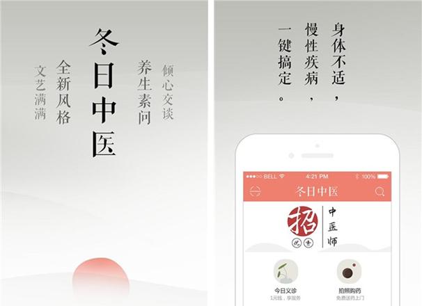 冬日中医for iPhone7.0(在线问诊) - 截图1
