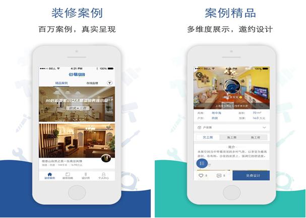 谷居创意家居for iPhone7.0(家居平台) - 截图1