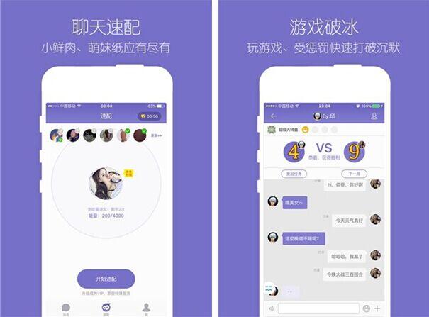 破冰for iPhone7.0(社交互动) - 截图1