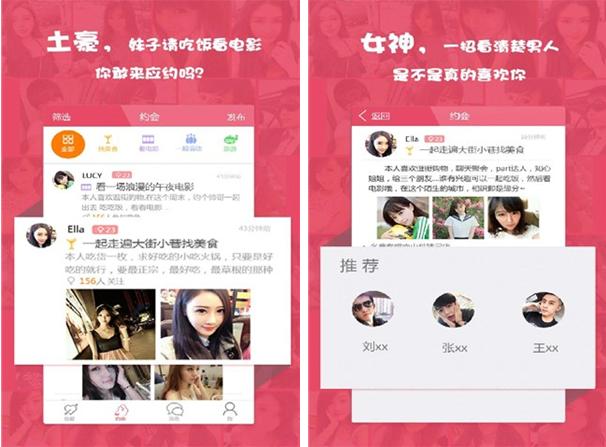 猎爱for iPhone7.0(婚恋约会) - 截图1