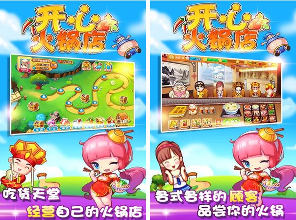 开心火锅店for iPhone6.0(角色经营) - 截图1